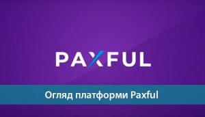 platforma paxful oglyad 1