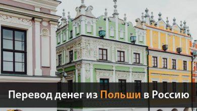 Как перевести деньги из Польши в Россию