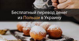 TransferGo дарит бесплатный перевод денег из Польши в Украину в 2019 году
