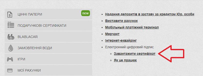 poluchit czifrovuyu podpis ukraina 1