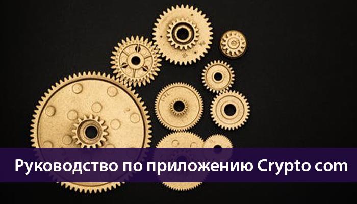 prilozhenie crypto com