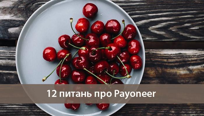 12 питань про payoneer