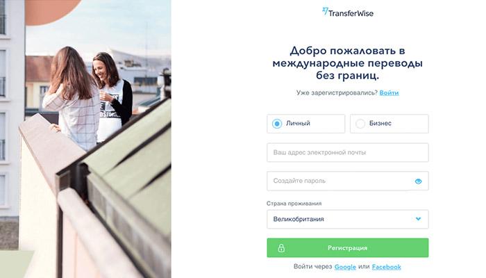 реєстрація у TransferWise