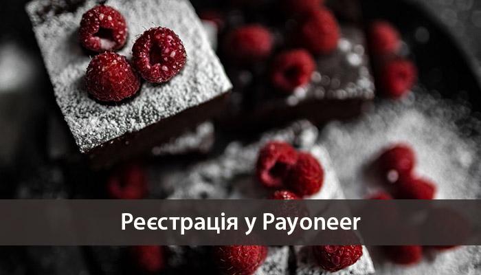реєстрація у payoneer