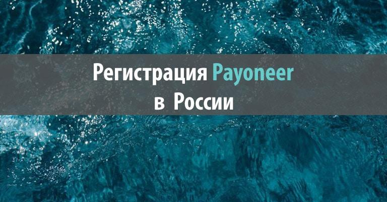 регистрация Payoneer в России: пошаговая инструкция