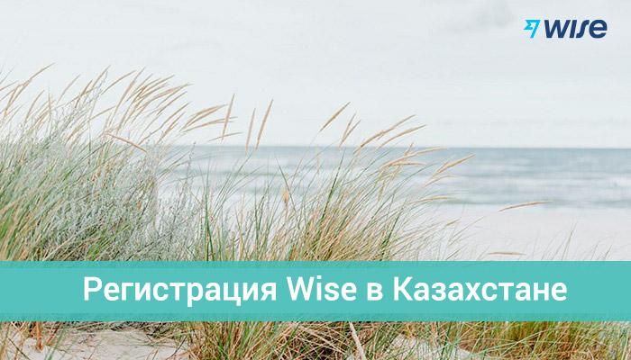 Регистрация в Wise в Казахстане