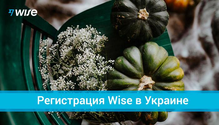 Регистрация Wise в Украине