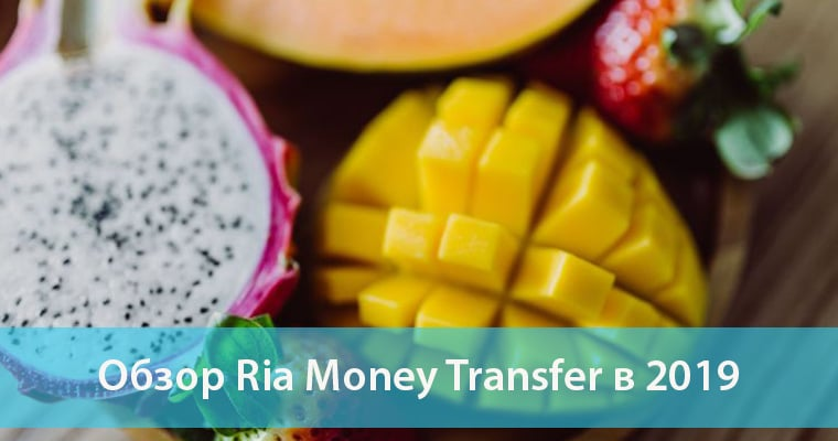 Обзор Ria Money Transfer