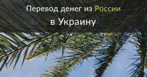 Как перевести деньги из России в Украину в 2018 году