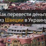 Как перевести деньги из Швеции в Украину