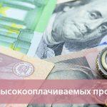 топ 40 высокооплачиваемых профессий