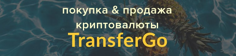 покупка и продажа криптовалюты с TransferGo