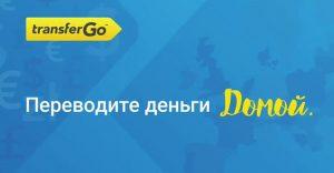 денежные переводы TransferGo в Украине