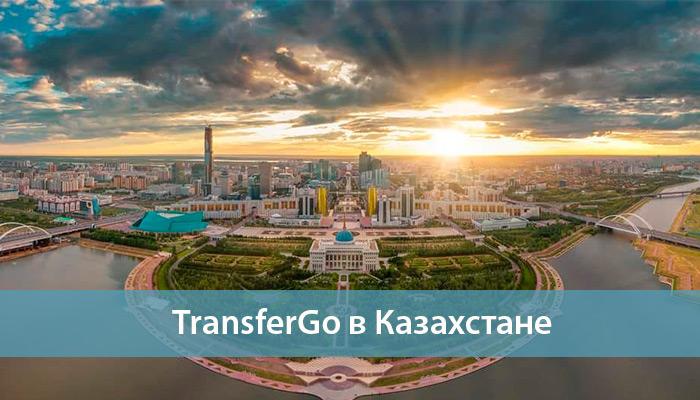 transfergo v kazakhstane