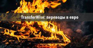 в transferwise подешевели переводы в евро