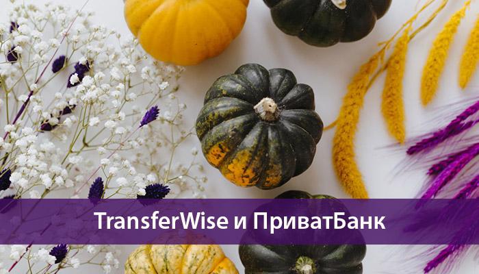 transferwise и приватбанк