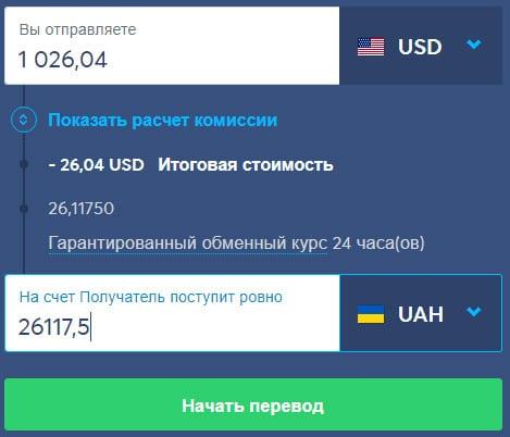 как перевести деньги из США в Украину