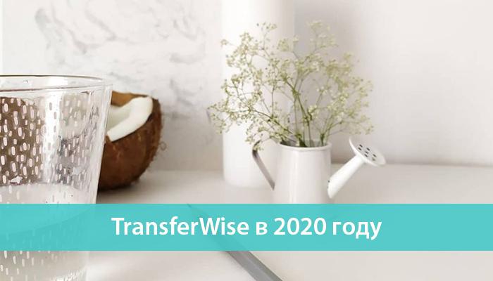 transferwise otchet