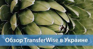 TransferWise в Украине