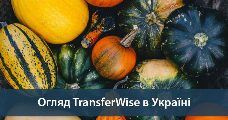 TransferWise в Україні