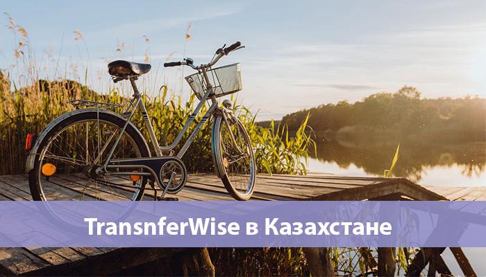transferwise v kazakhstane