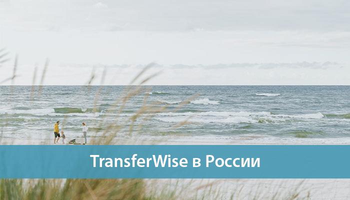 transferwise v rossii