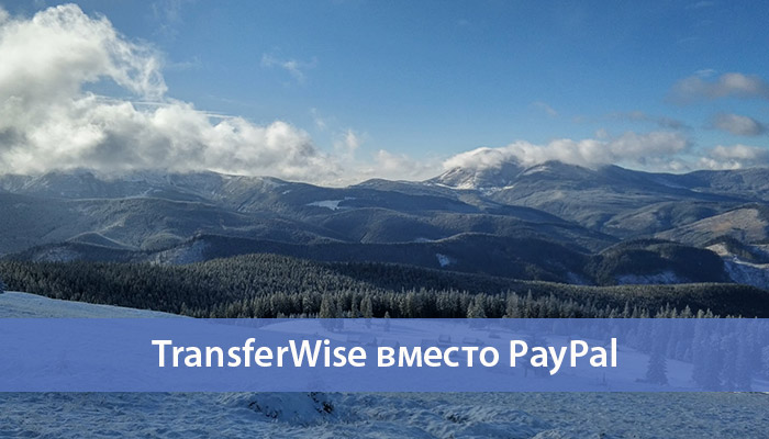 transferwise vmesto paypal