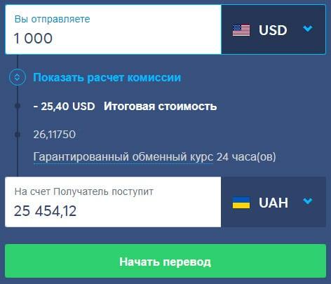 перевести деньги из США в Украину