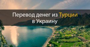 Как перевести деньги из Турции в Украину 2019