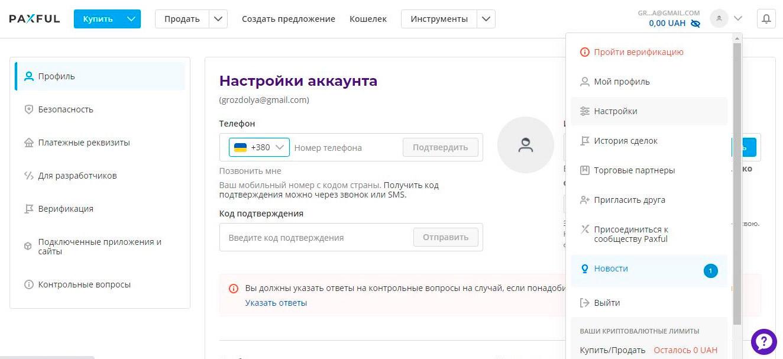 verifikacziya platforma paxful