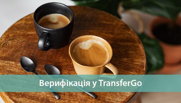 верифікація transfergo