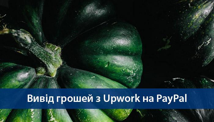 upwork paypal