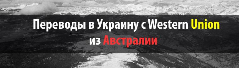 денежный перевод в Украину с western union