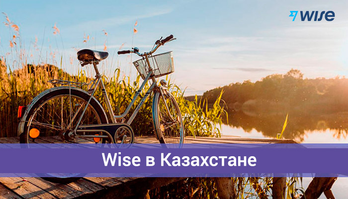 wise Казахстан