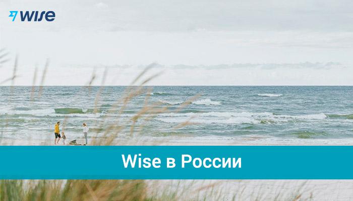 Wise Россия