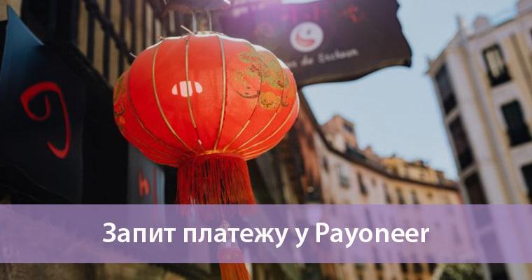 запит платежу у Payoneer